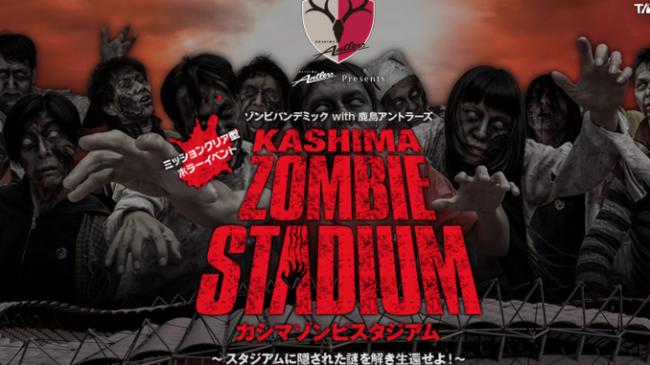 kashima-zombie-event